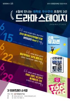 드라마스테이지3 - 코미디연극 톡톡 포스터